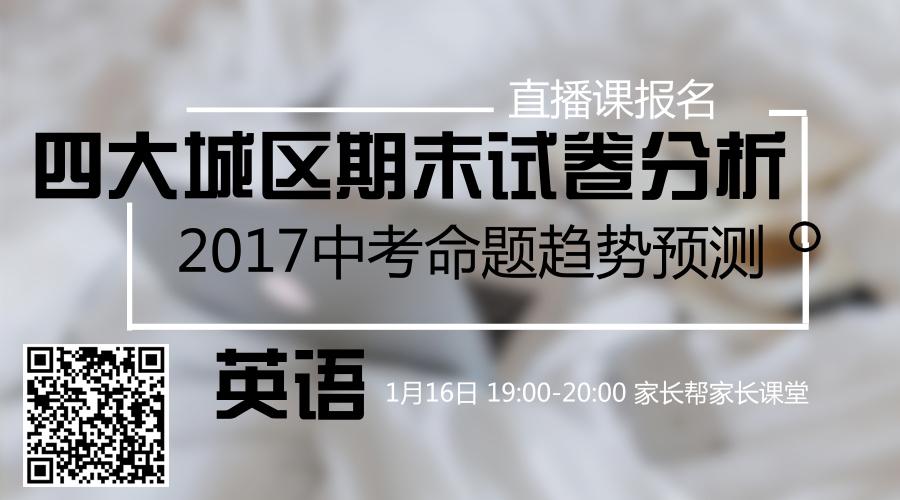 北京初三期末试卷分析直播课英语(附二维码).jpg