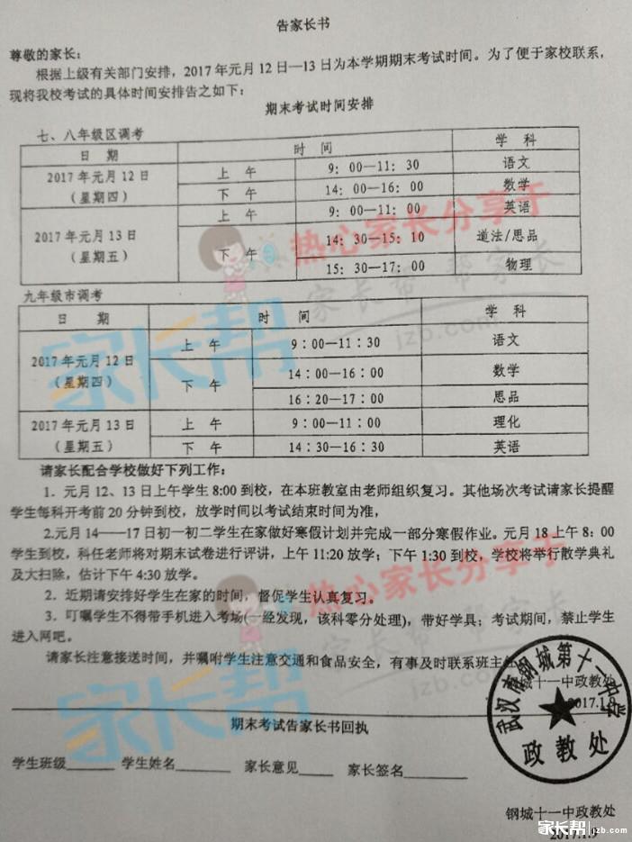 钢城十一中元调时间.jpg