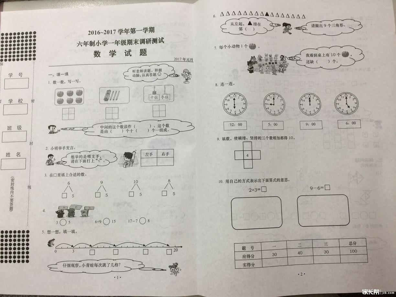 汉阳区一年级数学期末试卷1