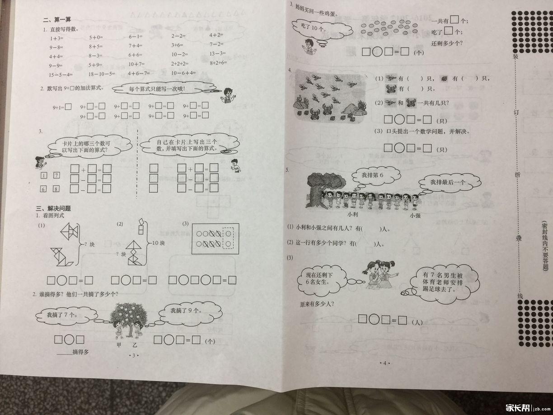 汉阳区一年级数学期末试卷2