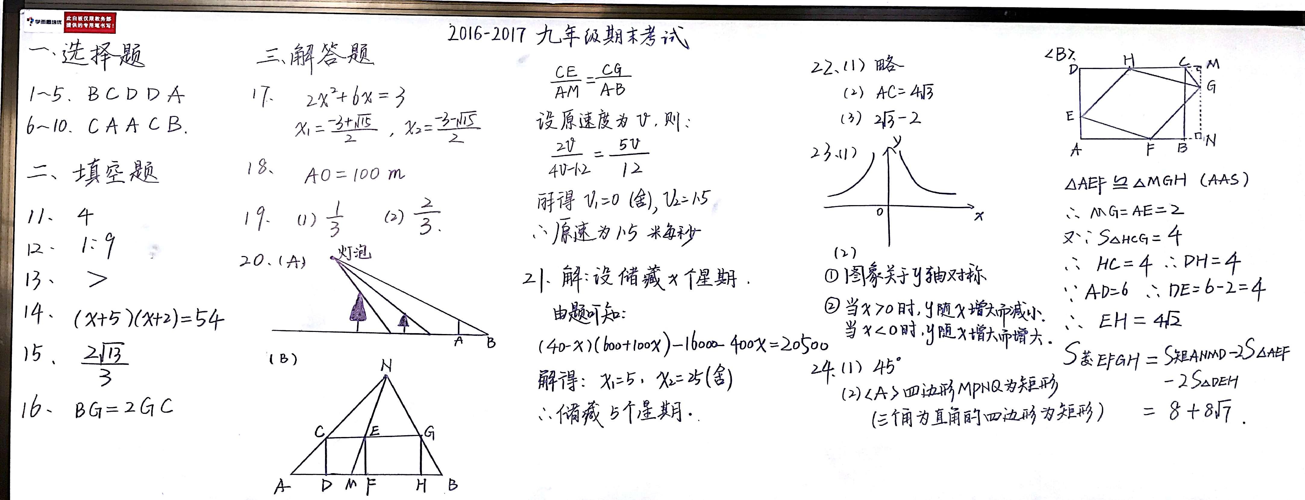 数学答案.jpg