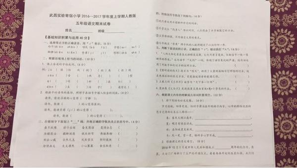 2016-2017年武昌实验寄宿年级五小学小学期末考试卷语文年级上册五图片