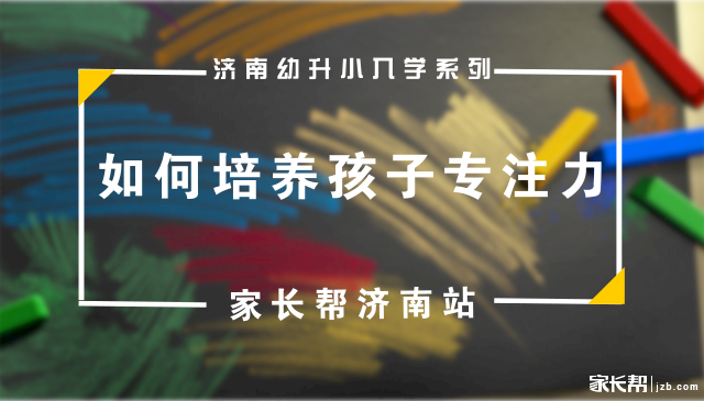 专注力封面图.png