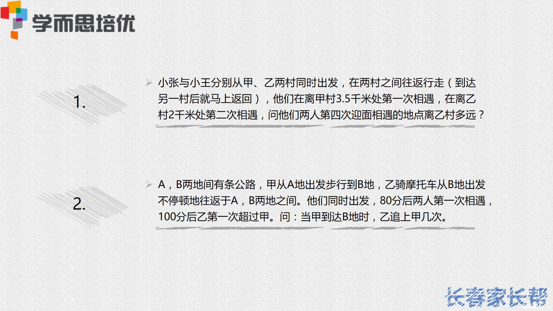 华杯赛每日一练1.12.png