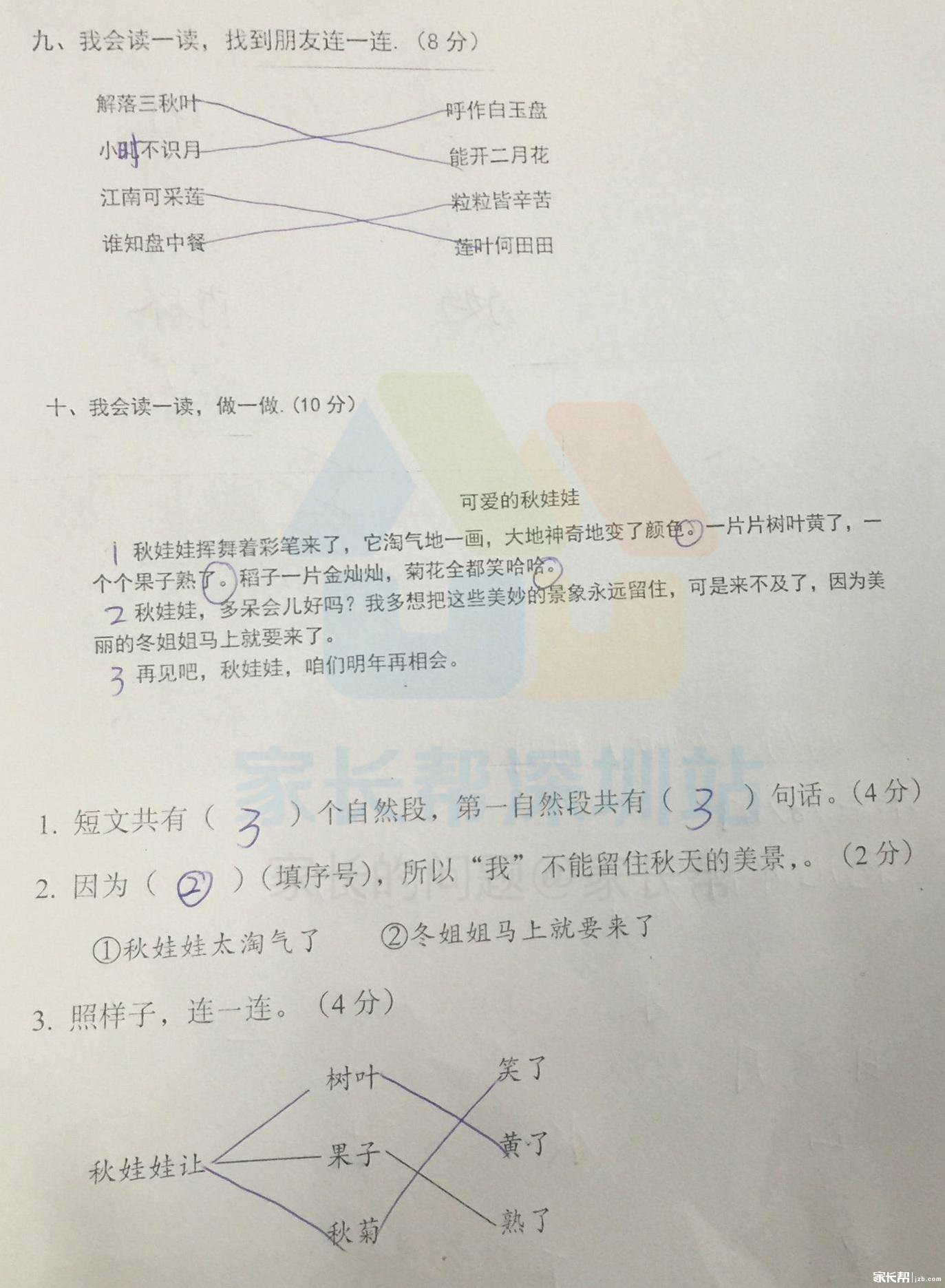 龙华语文另一版3.png