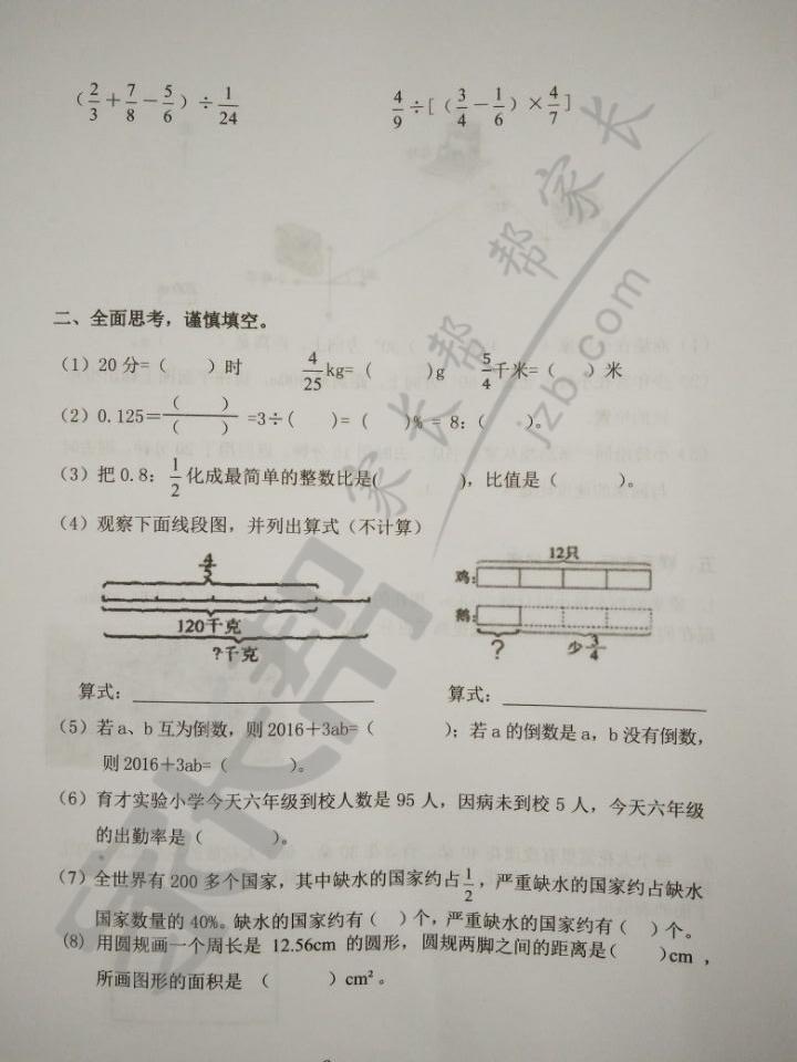 武昌数学2.jpg