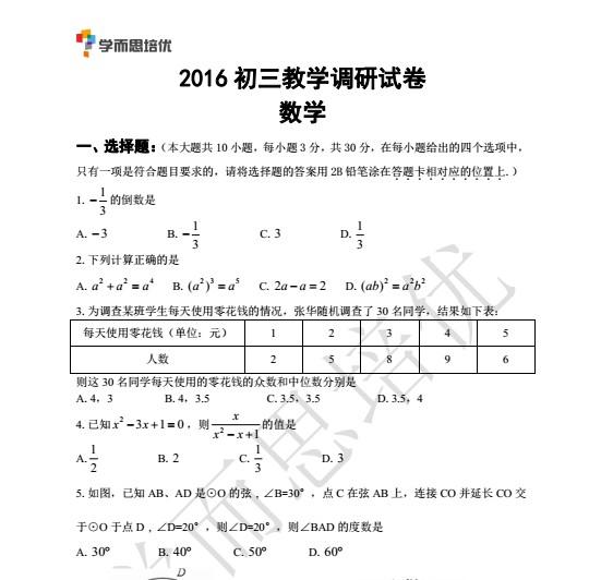 市区数学.JPG