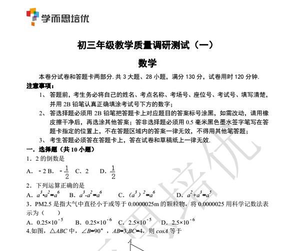 吴中数学.JPG