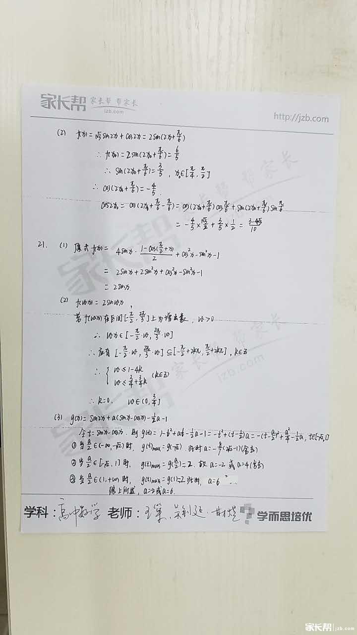 答案4.jpg