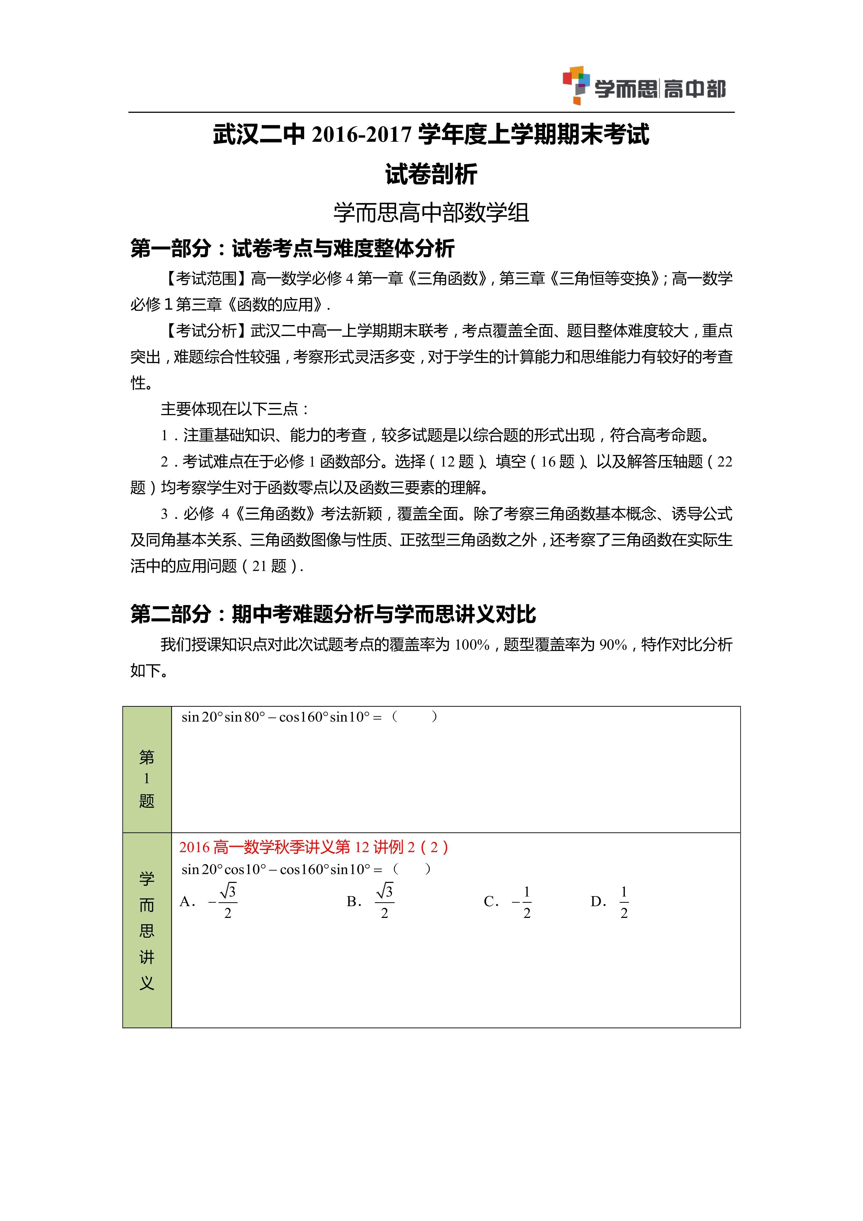 2016-2017学年武汉二中上学期期末数学试卷剖析0000.jpg