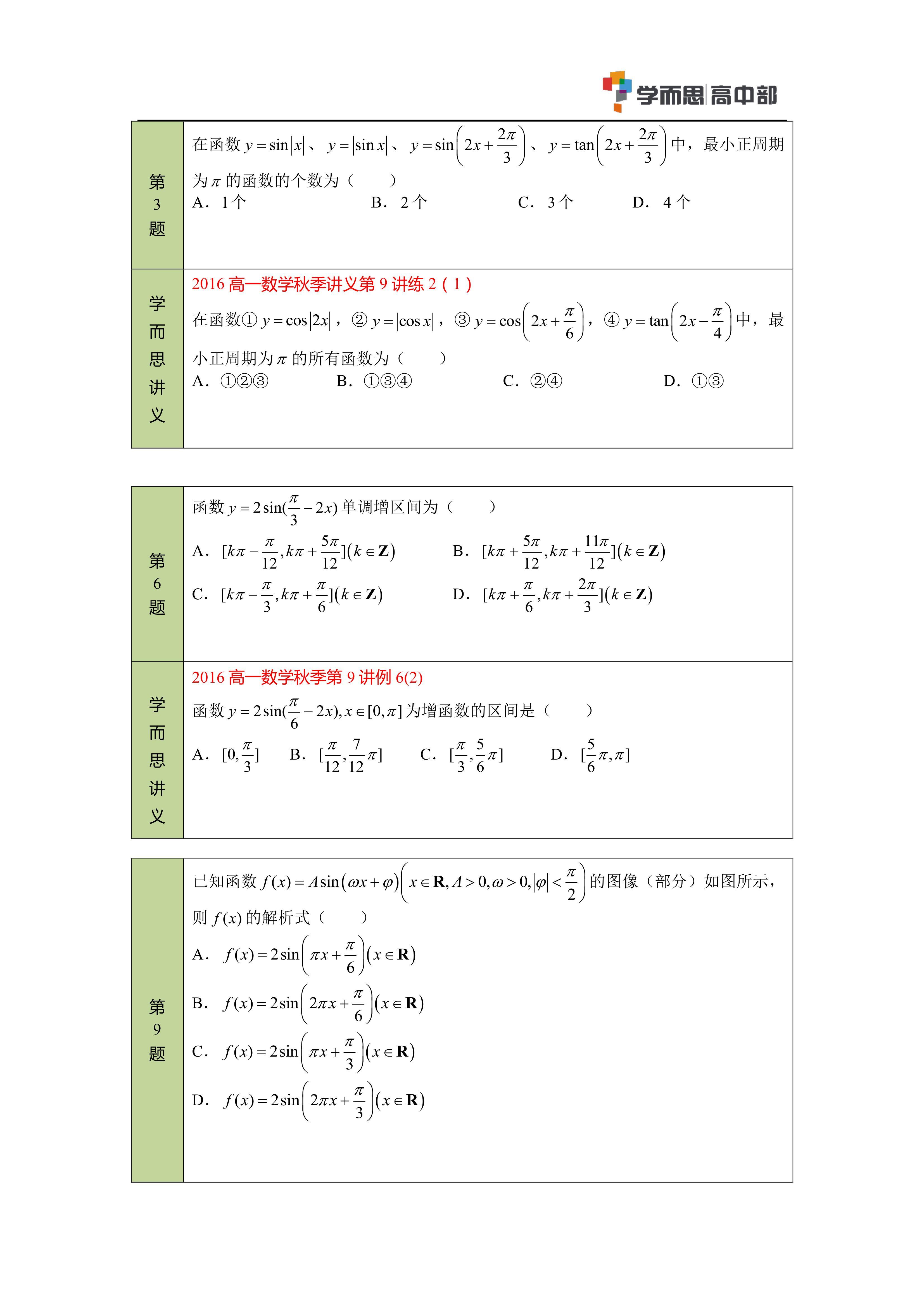 2016-2017学年武汉二中上学期期末数学试卷剖析0001.jpg