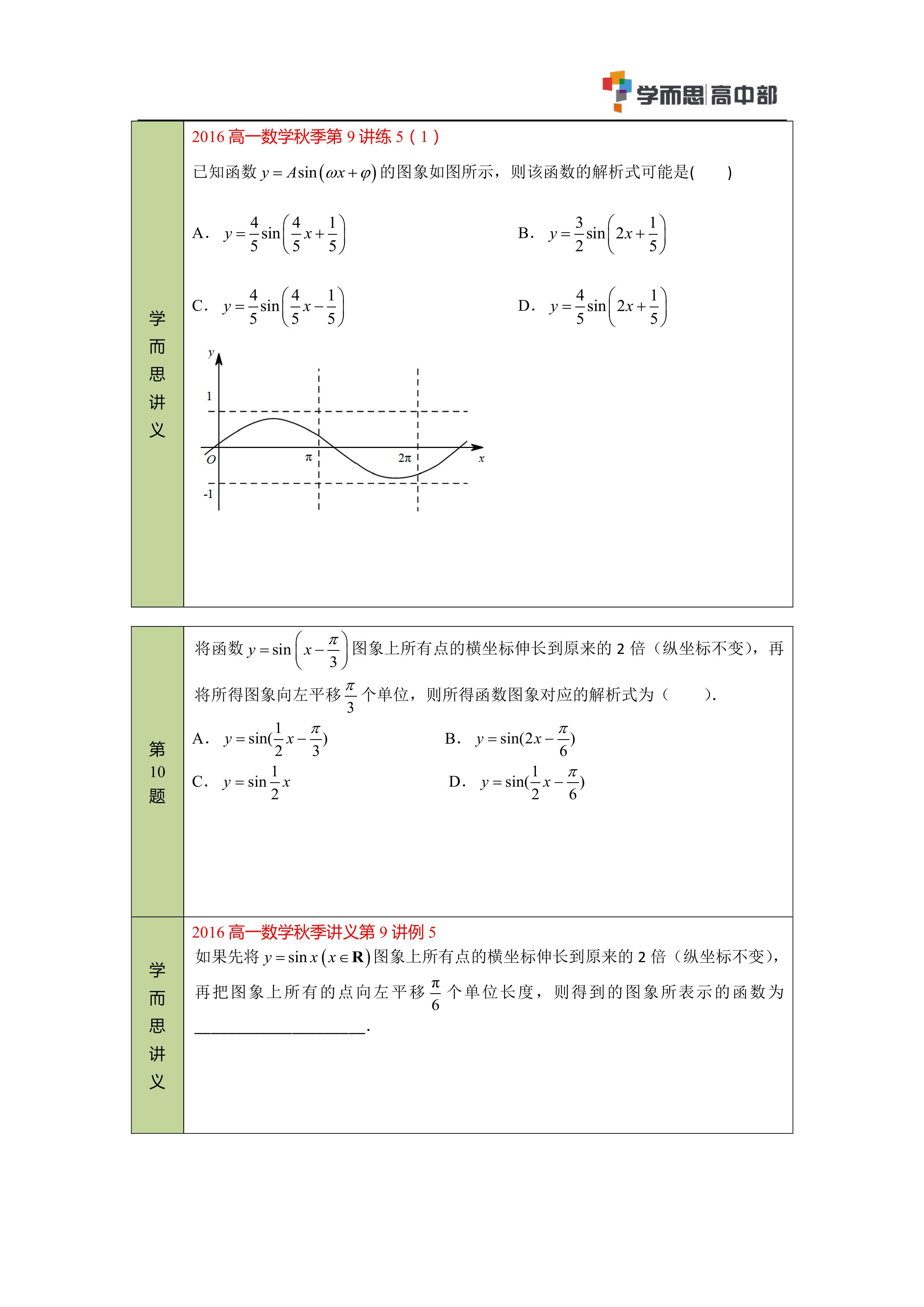 2016-2017学年武汉二中上学期期末数学试卷剖析0002.jpg