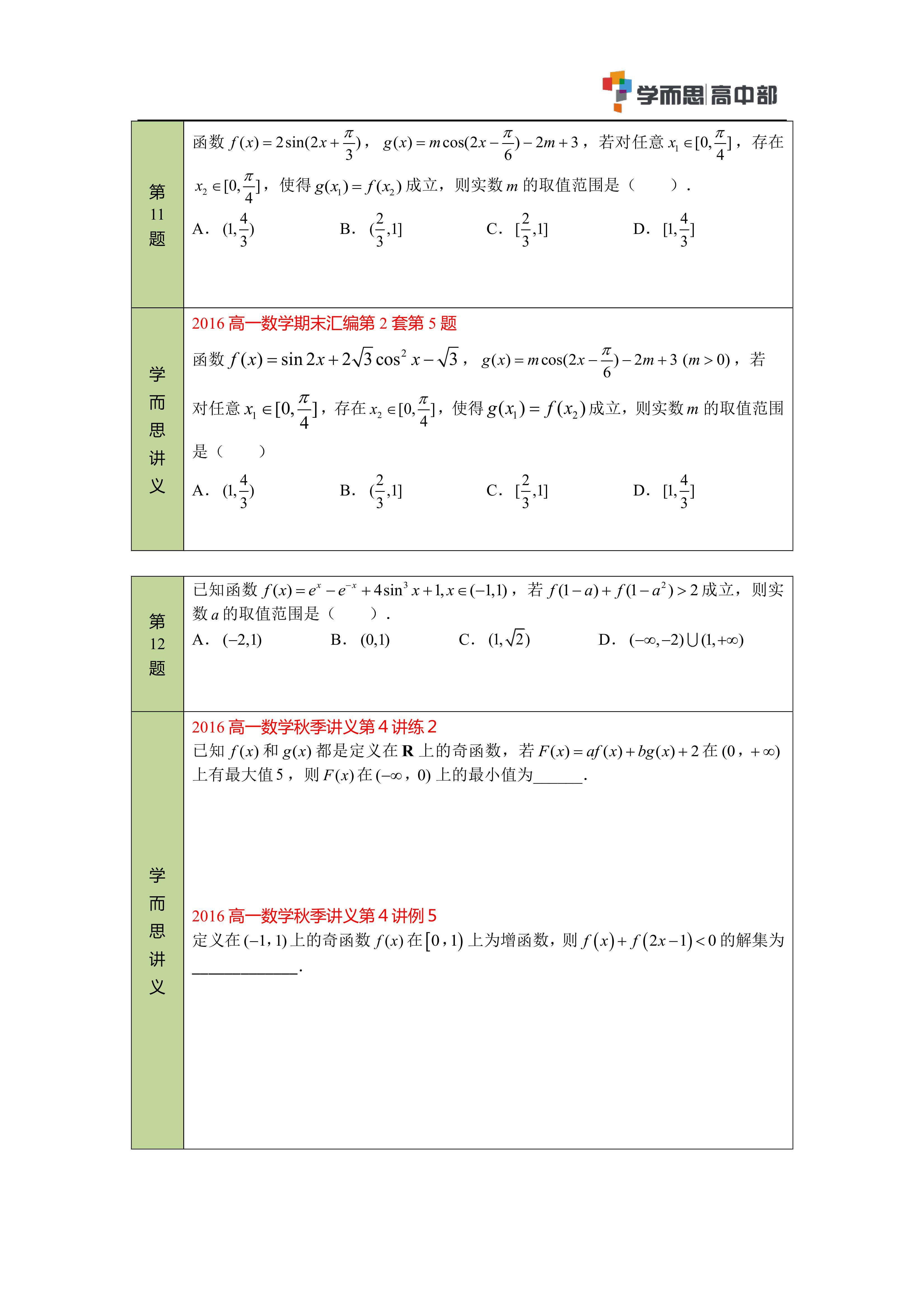 2016-2017学年武汉二中上学期期末数学试卷剖析0003.jpg