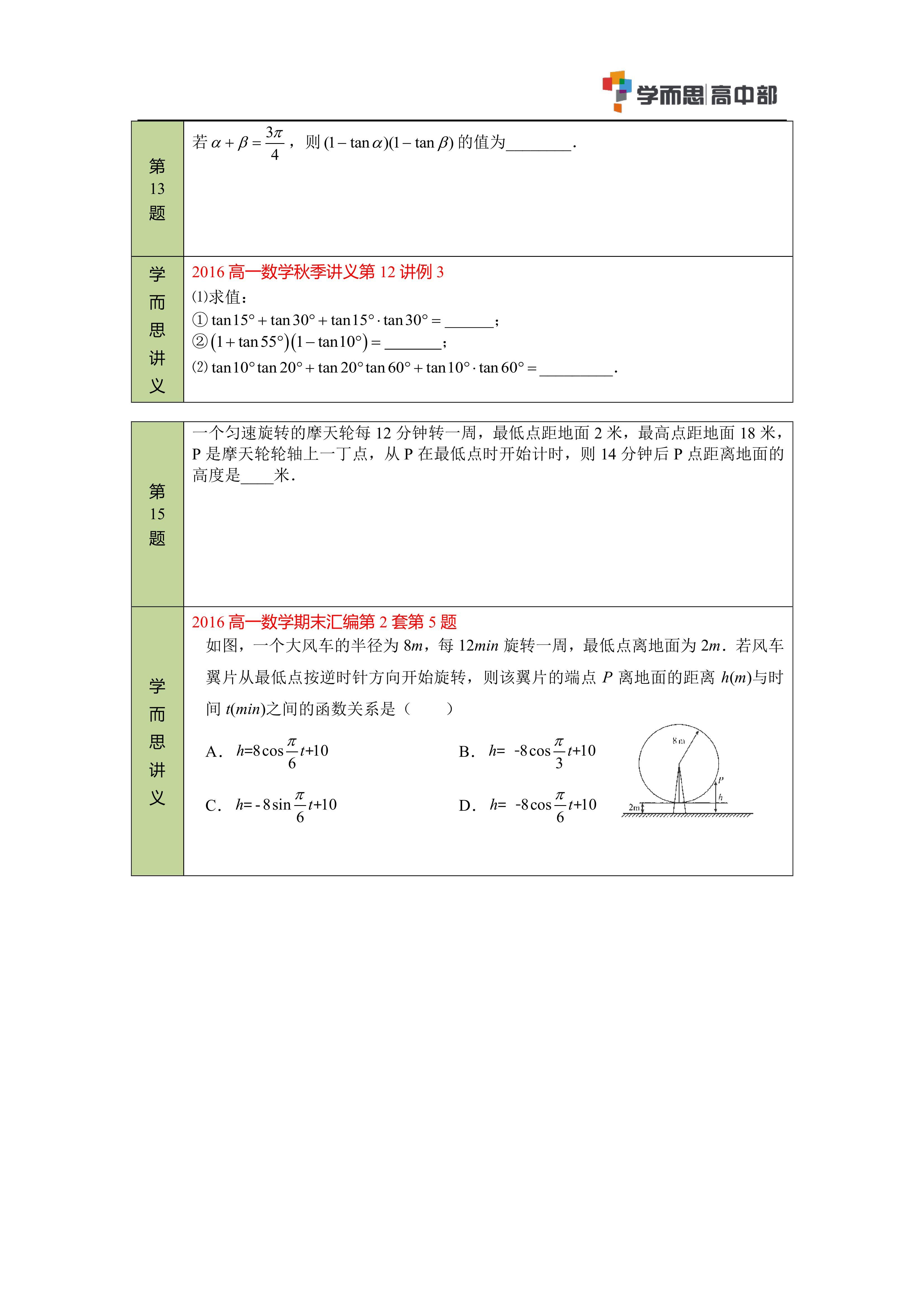 2016-2017学年武汉二中上学期期末数学试卷剖析0004.jpg