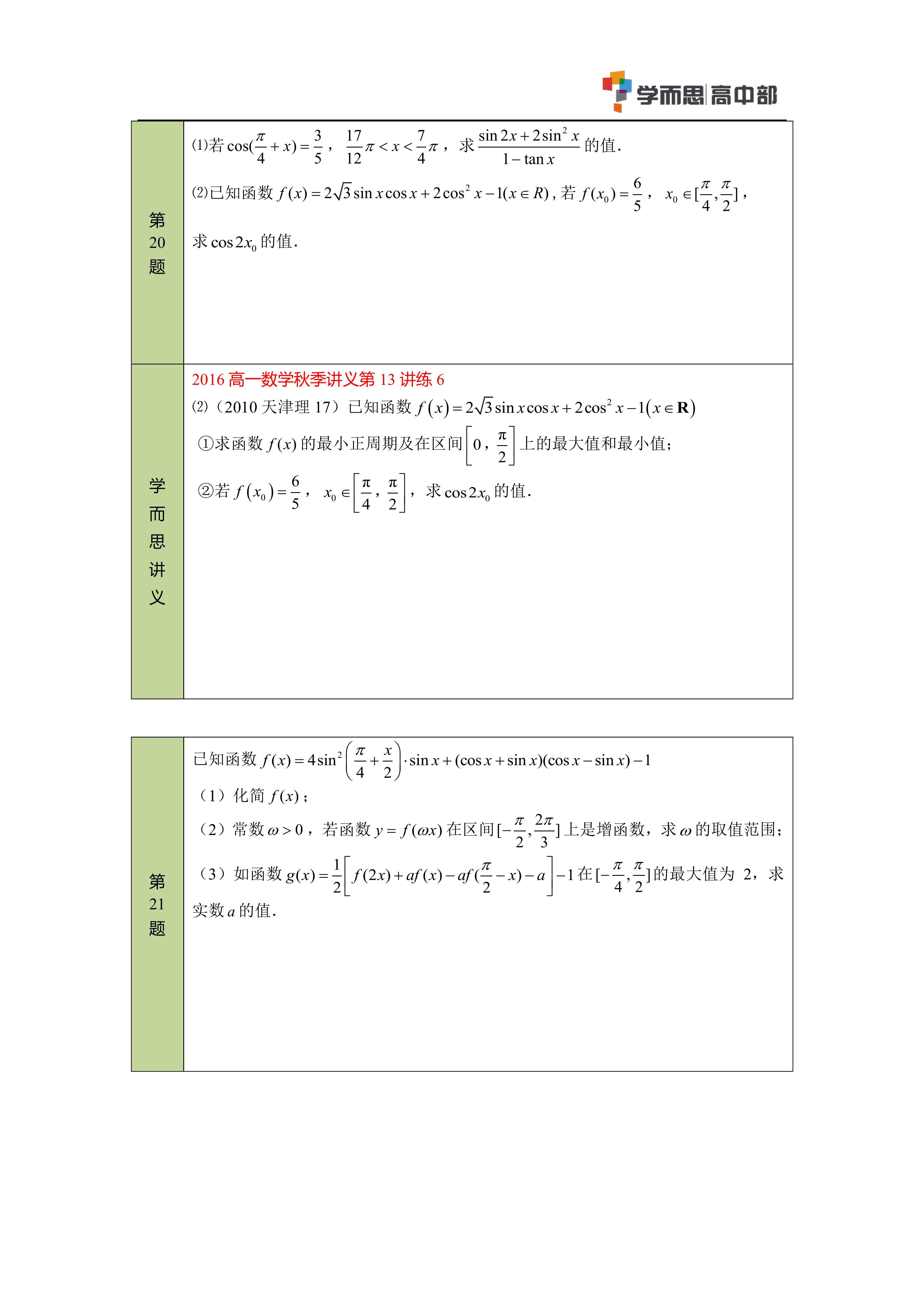 2016-2017学年武汉二中上学期期末数学试卷剖析0005.jpg