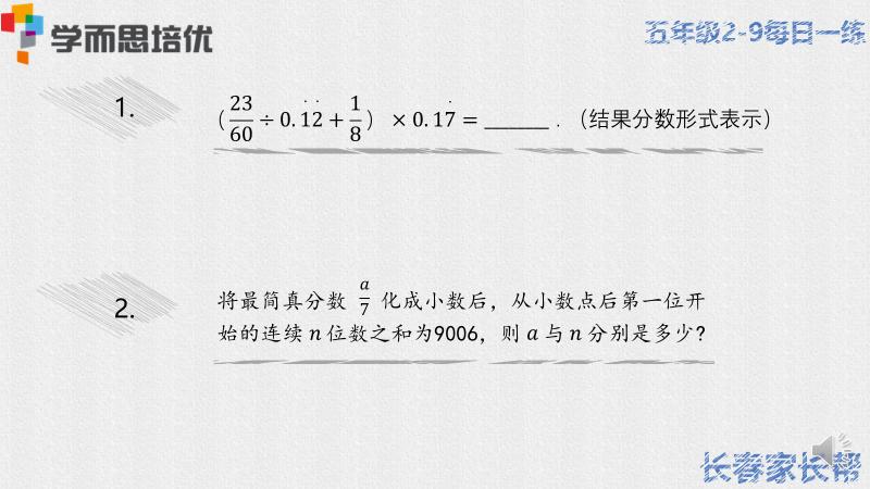 五年级希望杯每日一练2月9号(第三天).png