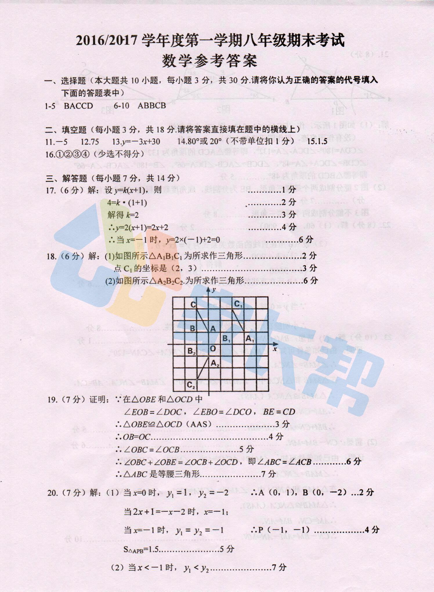 八数学1.jpg