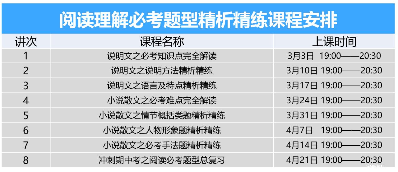 精析精练课程表.png