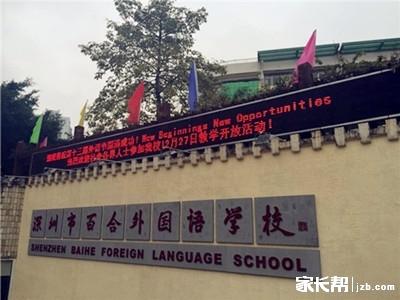 名校攻略之深圳百合外国语学校