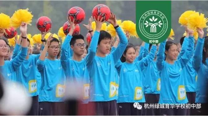 v初中|2017杭州绿城育华初中初中部学校新生见福州2017家长自学校招图片