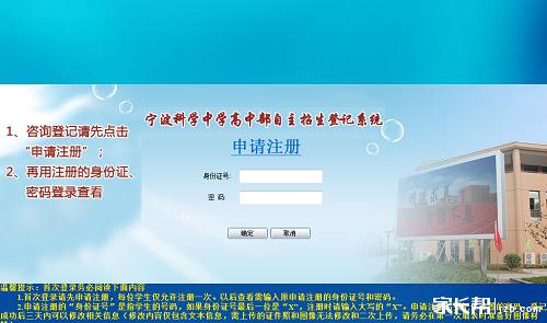 大科学:宁波事件高中高中部自主招生网上登记数学试卷中学分析图片