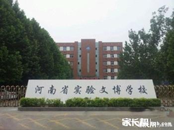 河南省实验文博学校.jpg