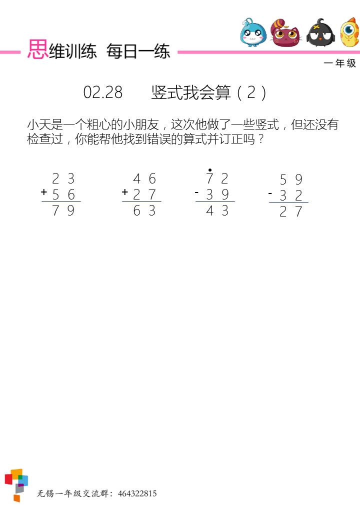2.28竖式我会算 (2).png
