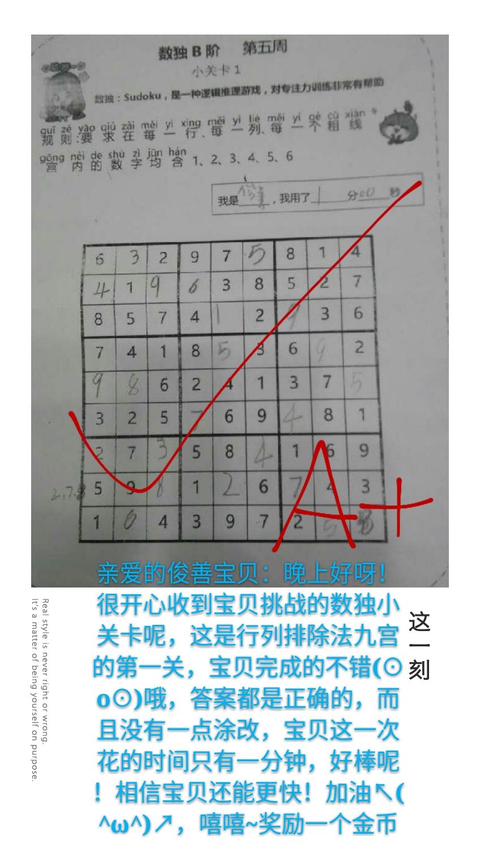 俊善宝贝 行列排除法(九宫)第一关_mh1488811930683.jpg