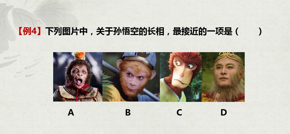 四大名著之西游记.png