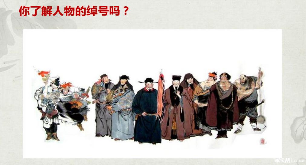 四大名著之水浒传.png
