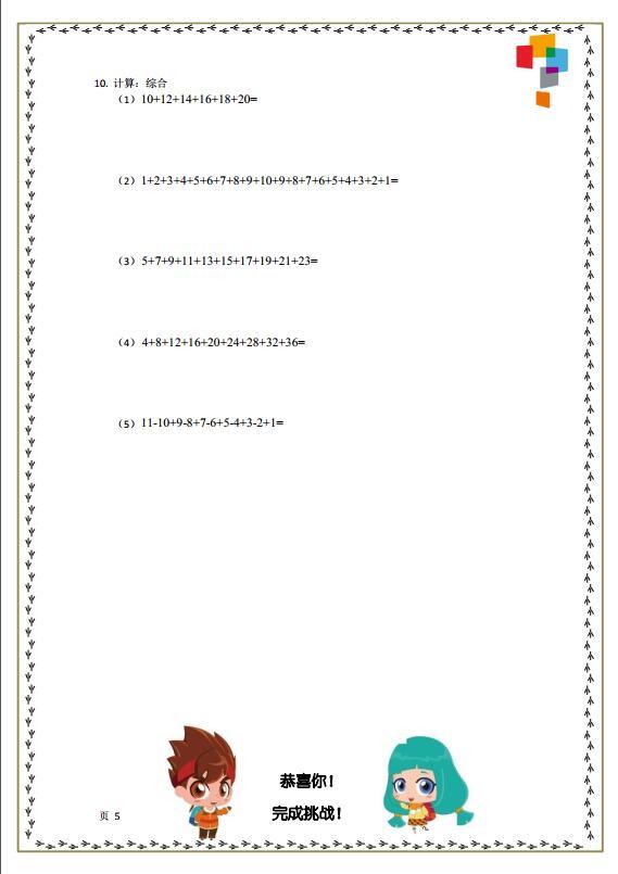 挑战5.jpg