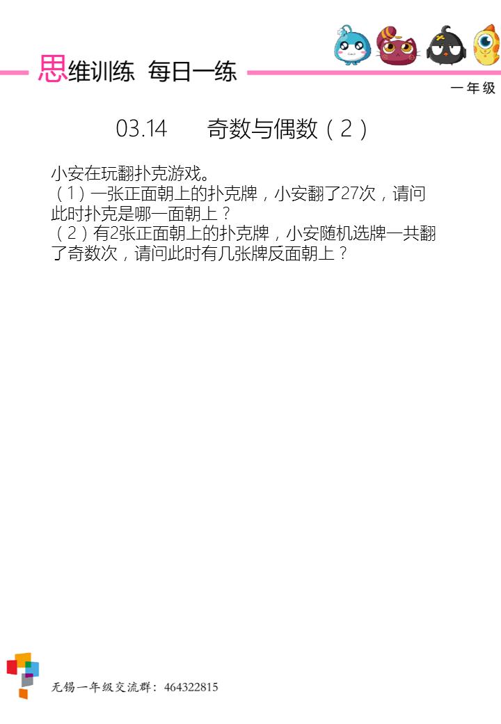 3.14奇数与偶数(2).png