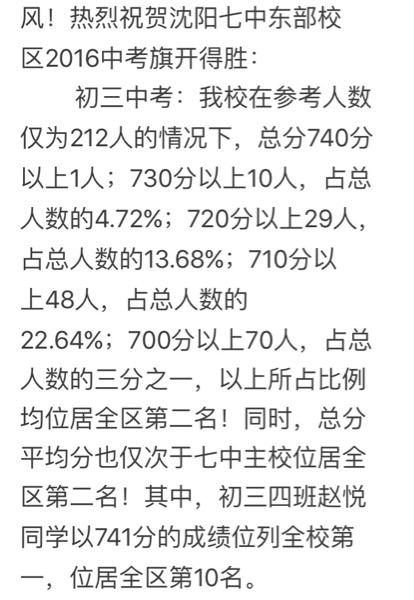考哪个语文纠结呀-第3页_2017沈阳小升初-沈初中初中汉字图片