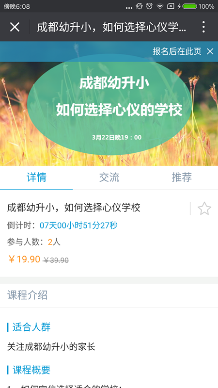 Screenshot_2017-03-15-18-08-33-397_com.tencent.mm_副本.png