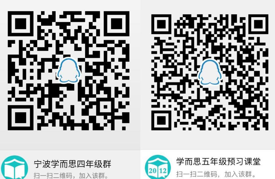 四五年级QQ群二维码.png