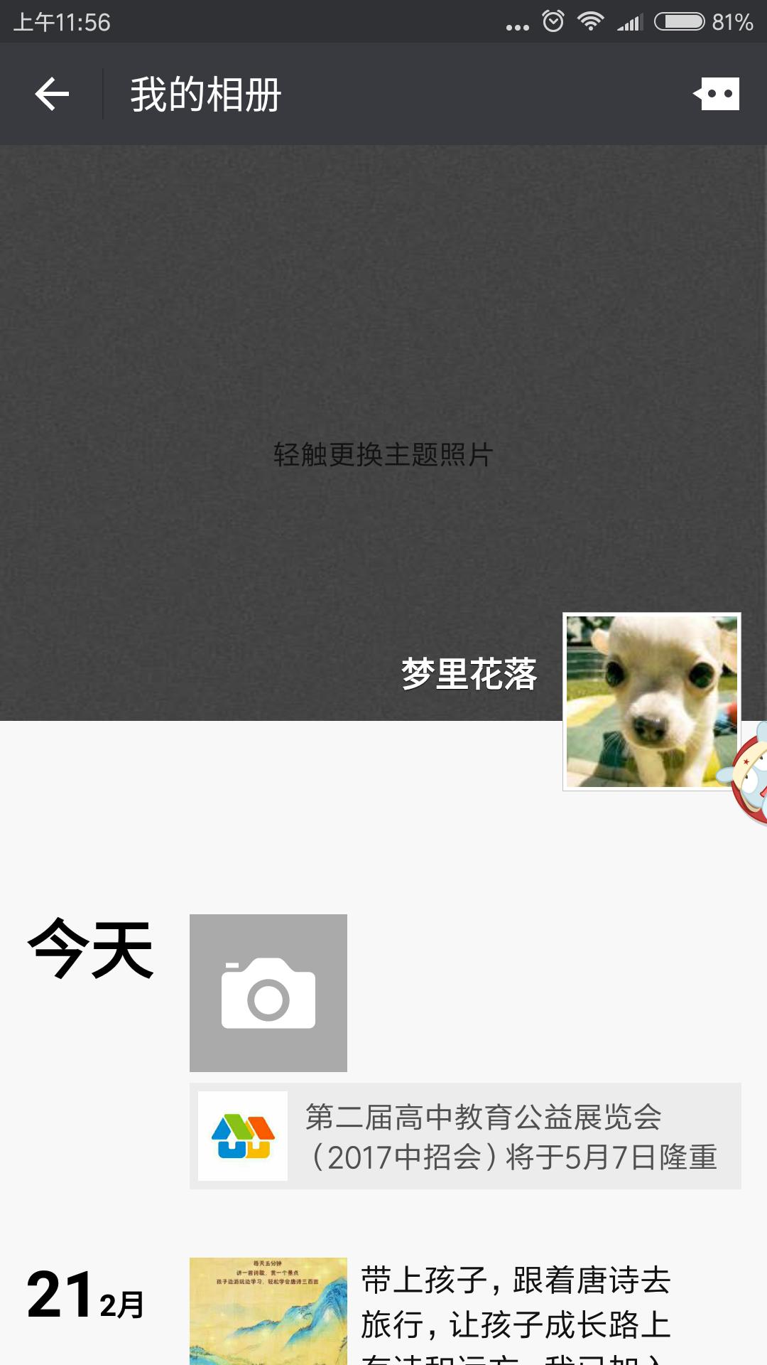 Screenshot_2017-03-22-11-56-19-947_com.tencent.mm.png