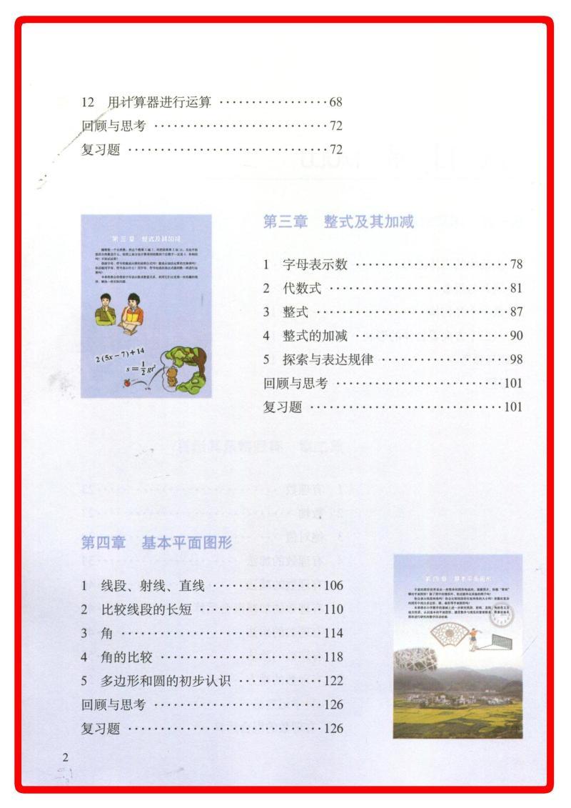 初中专家必读语文是?_2017沈阳小升初-沈在线教育初中书目图片
