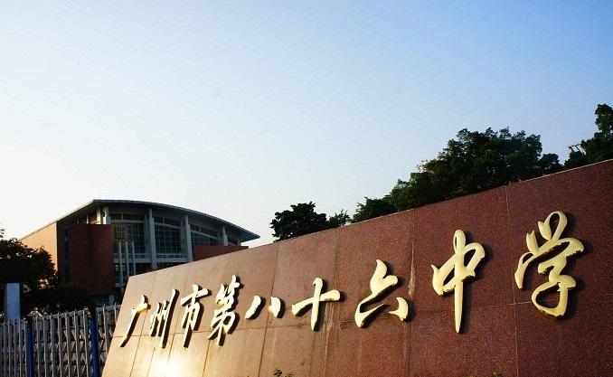 广州市第八十六中学体育高中特长生招生考试方高中生特点中国图片