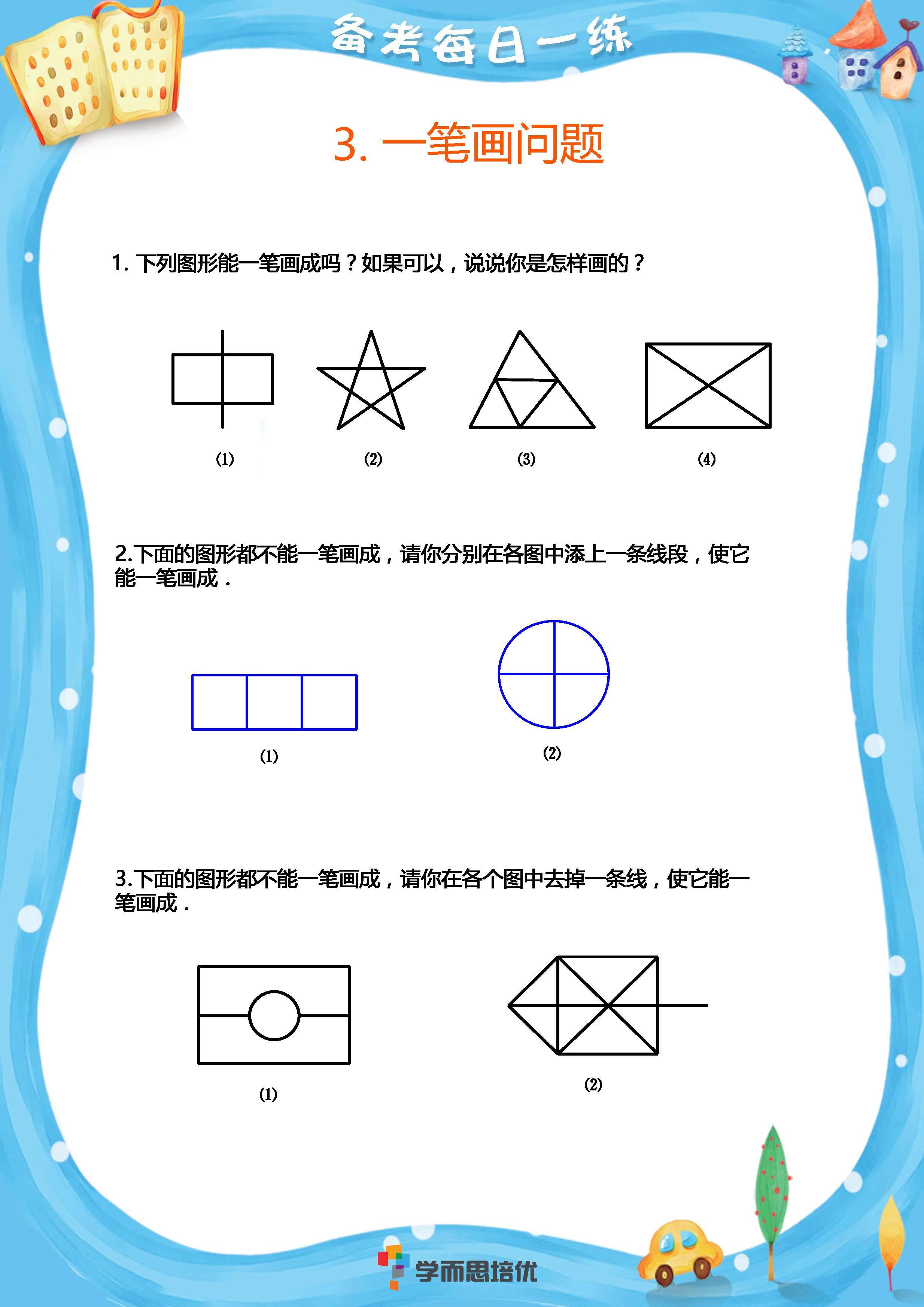 3.一笔画问题.jpg