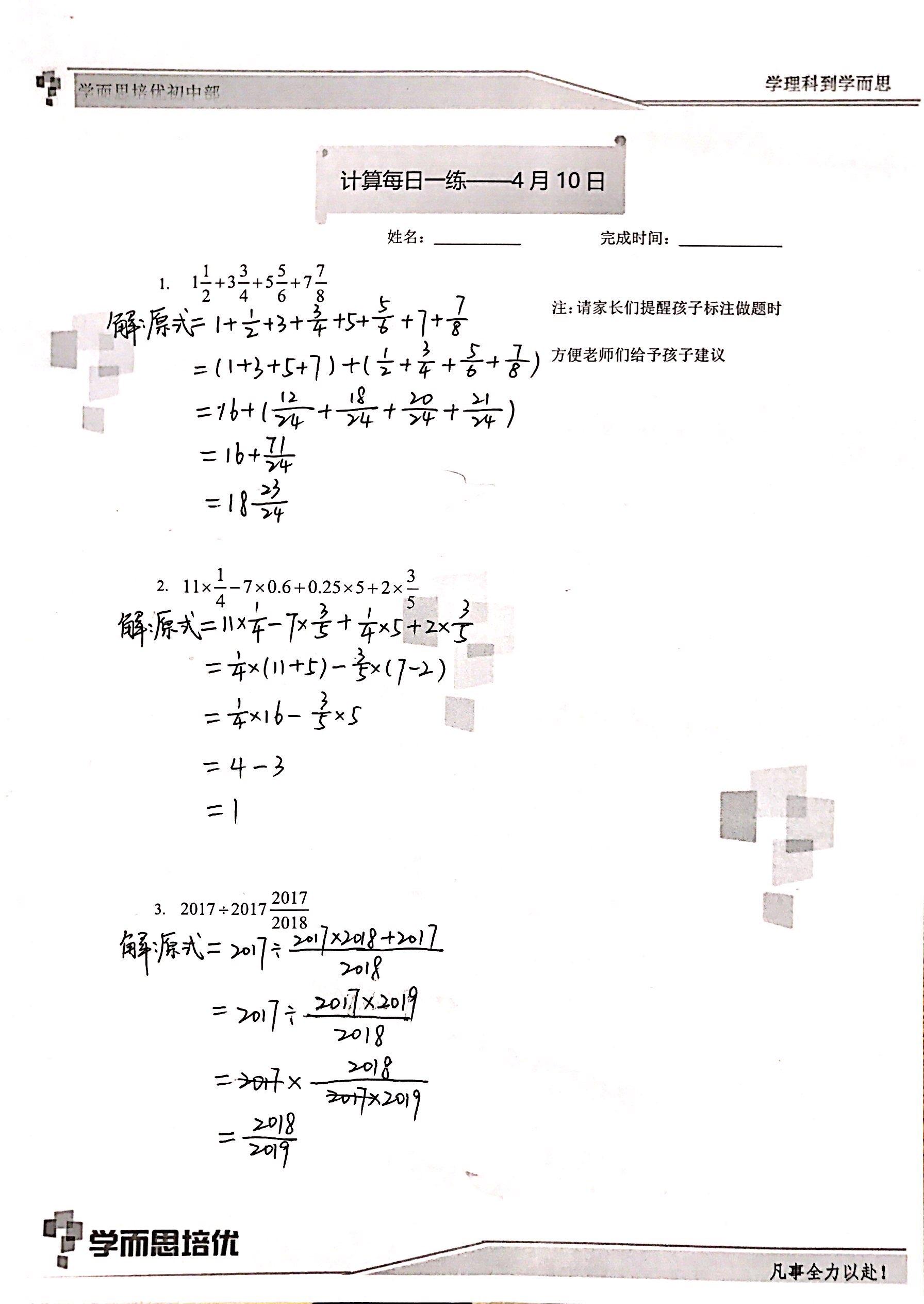4.10答案.jpg
