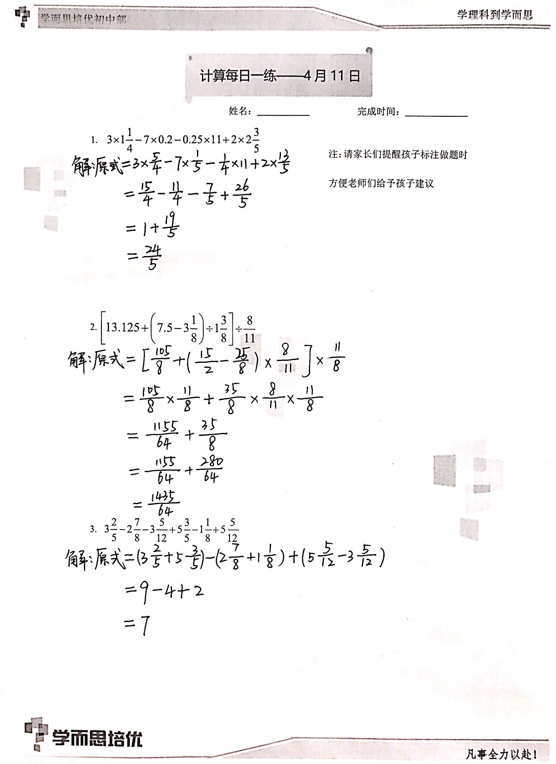 4.11答案.jpg