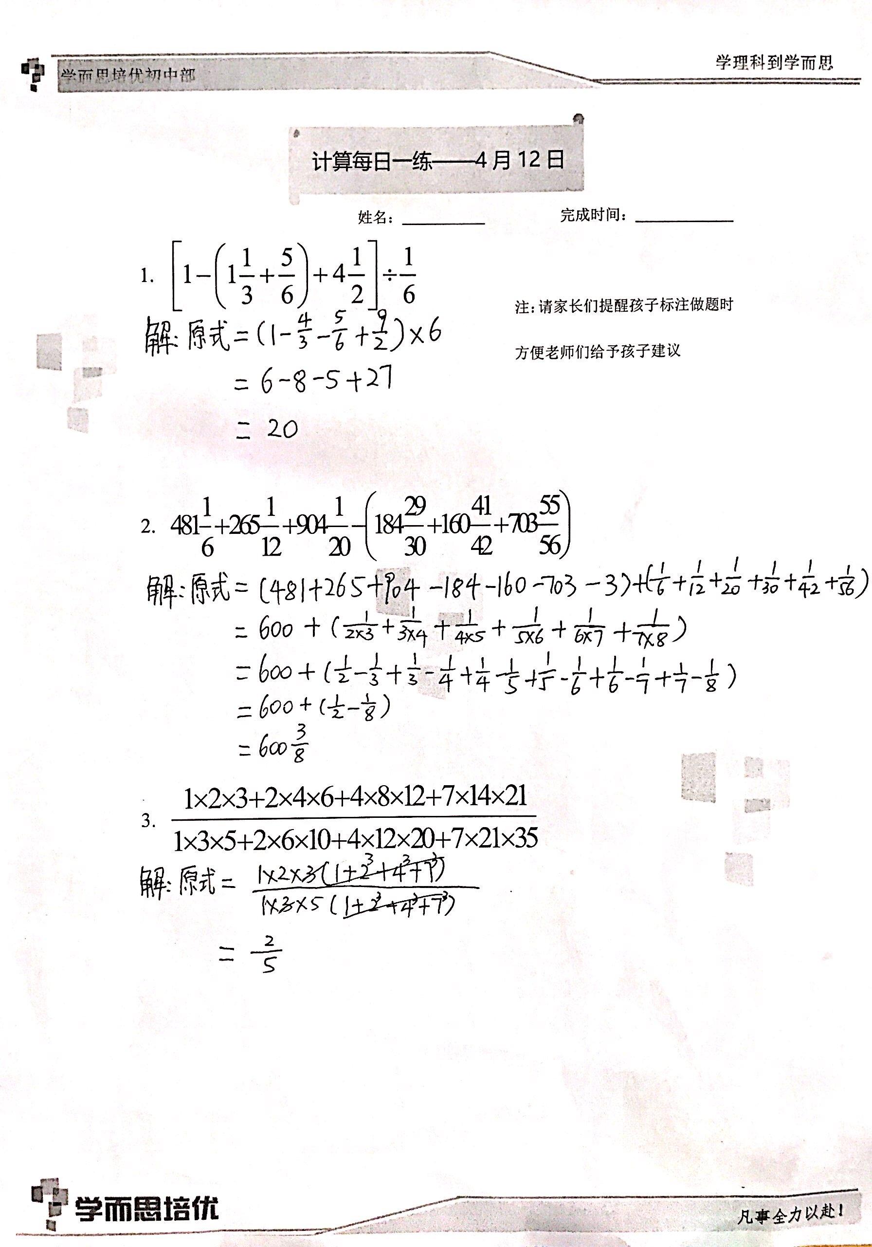 4.12答案.jpg