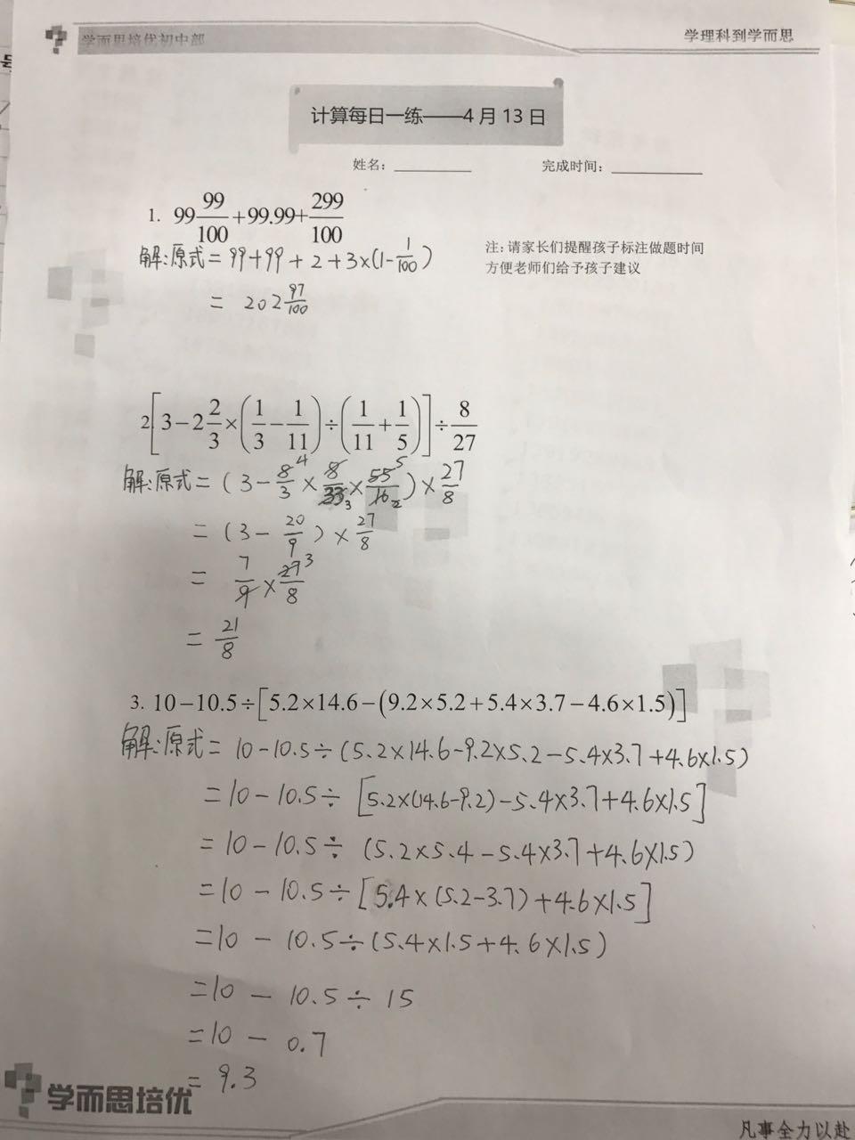4.13答案.jpg