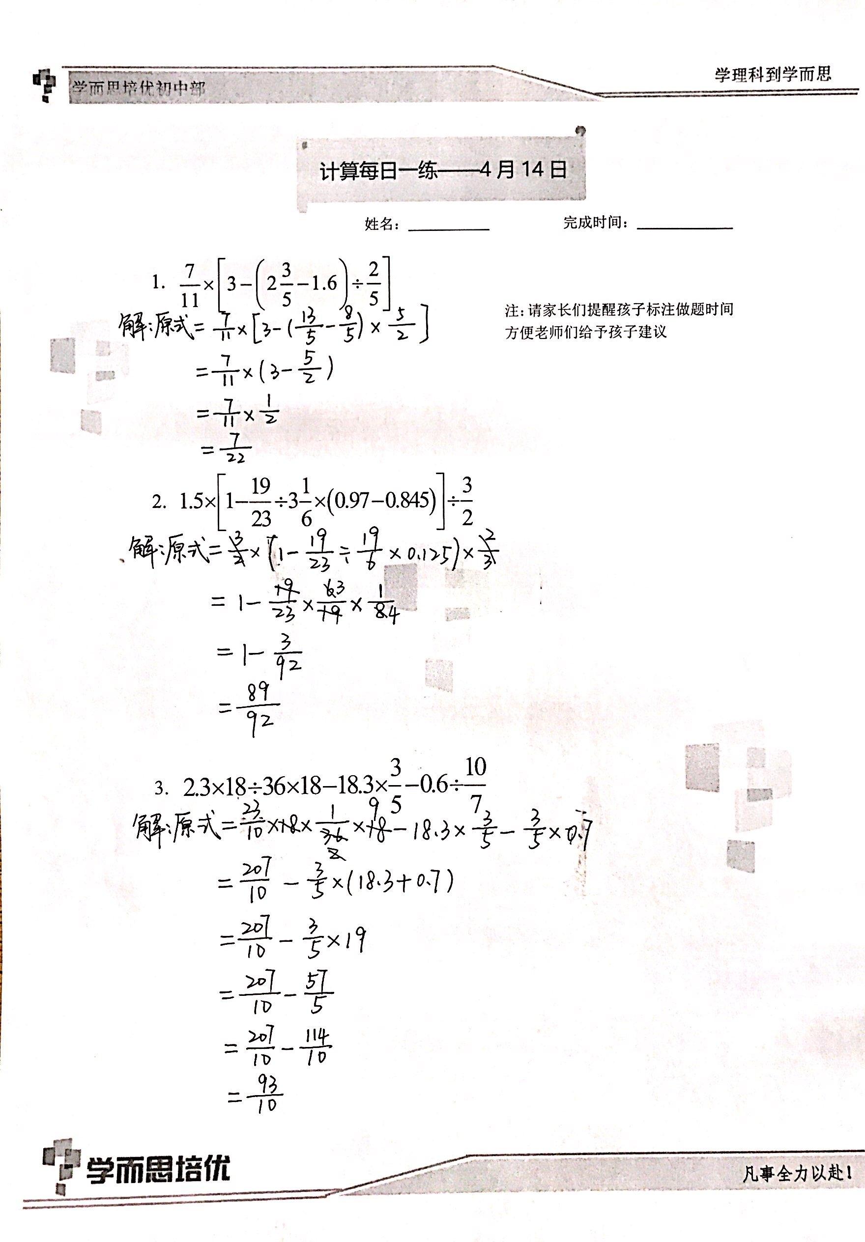 4.14答案.jpg