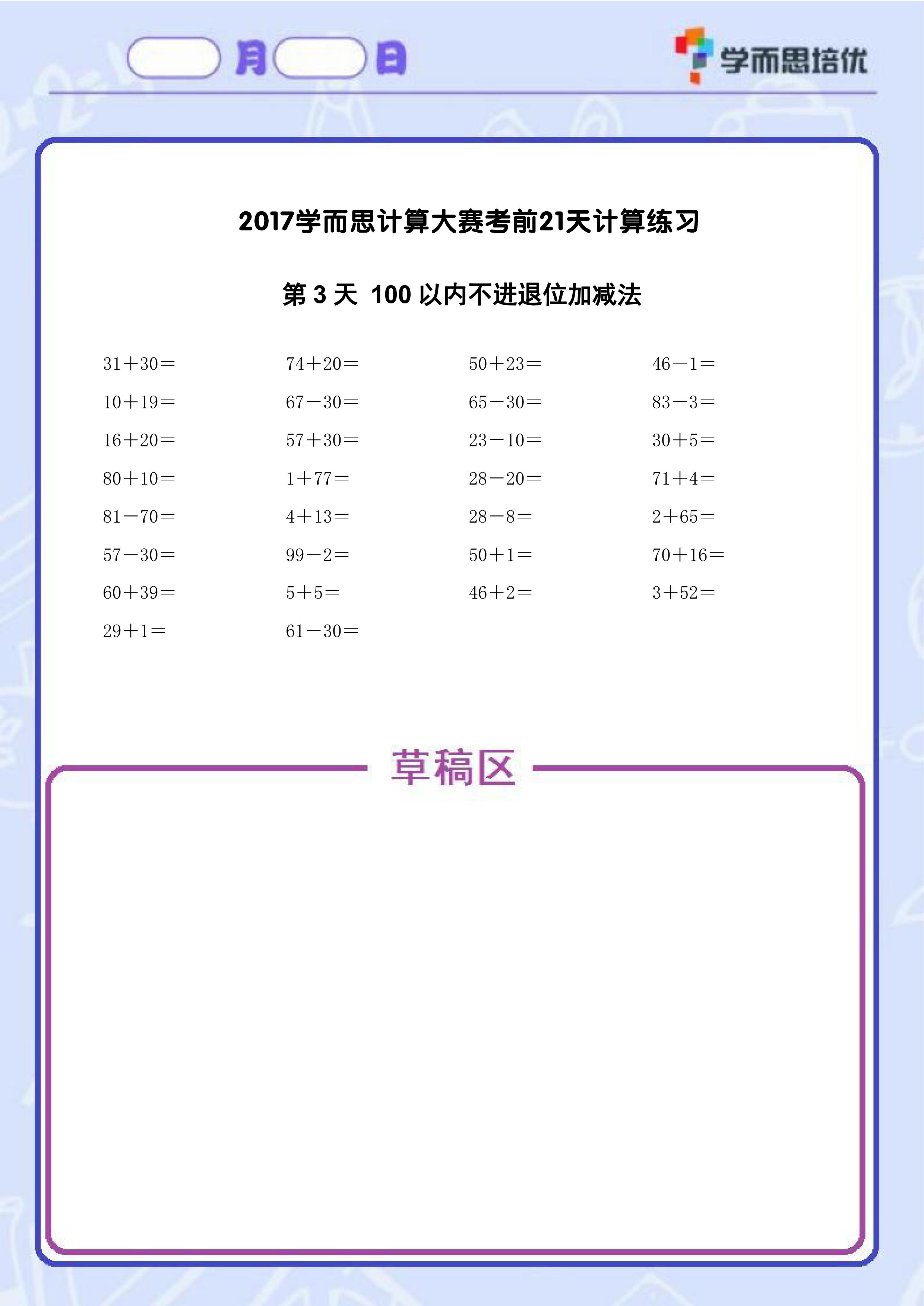 2017学而思计算大赛考前21天计算练习第3天(二年级).png