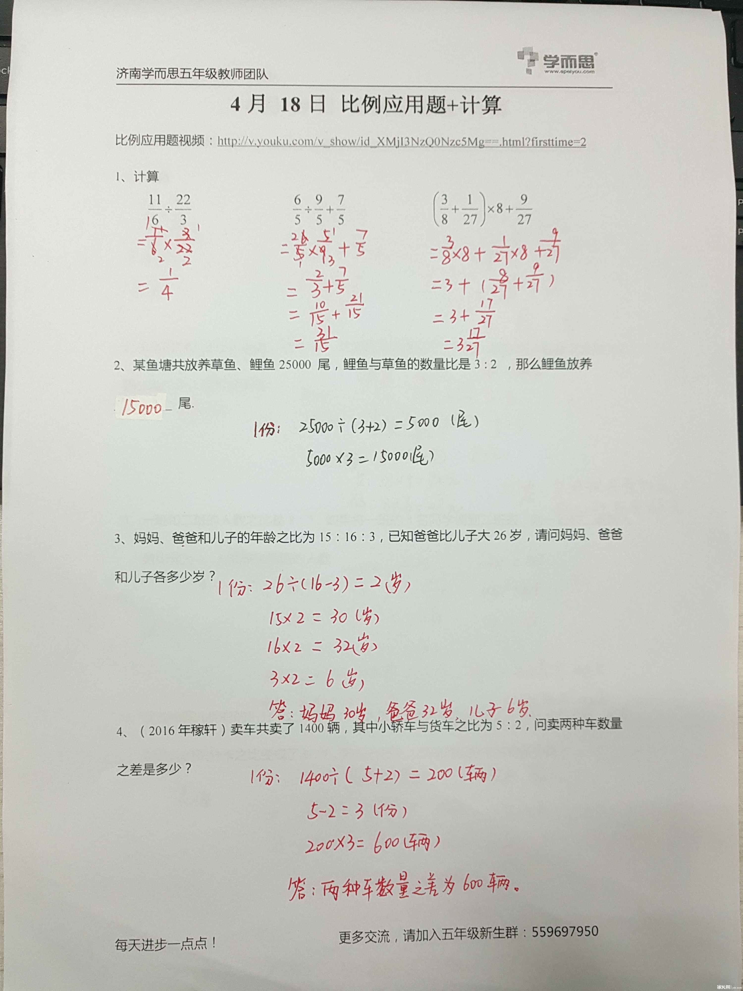 4月18日答案.JPG