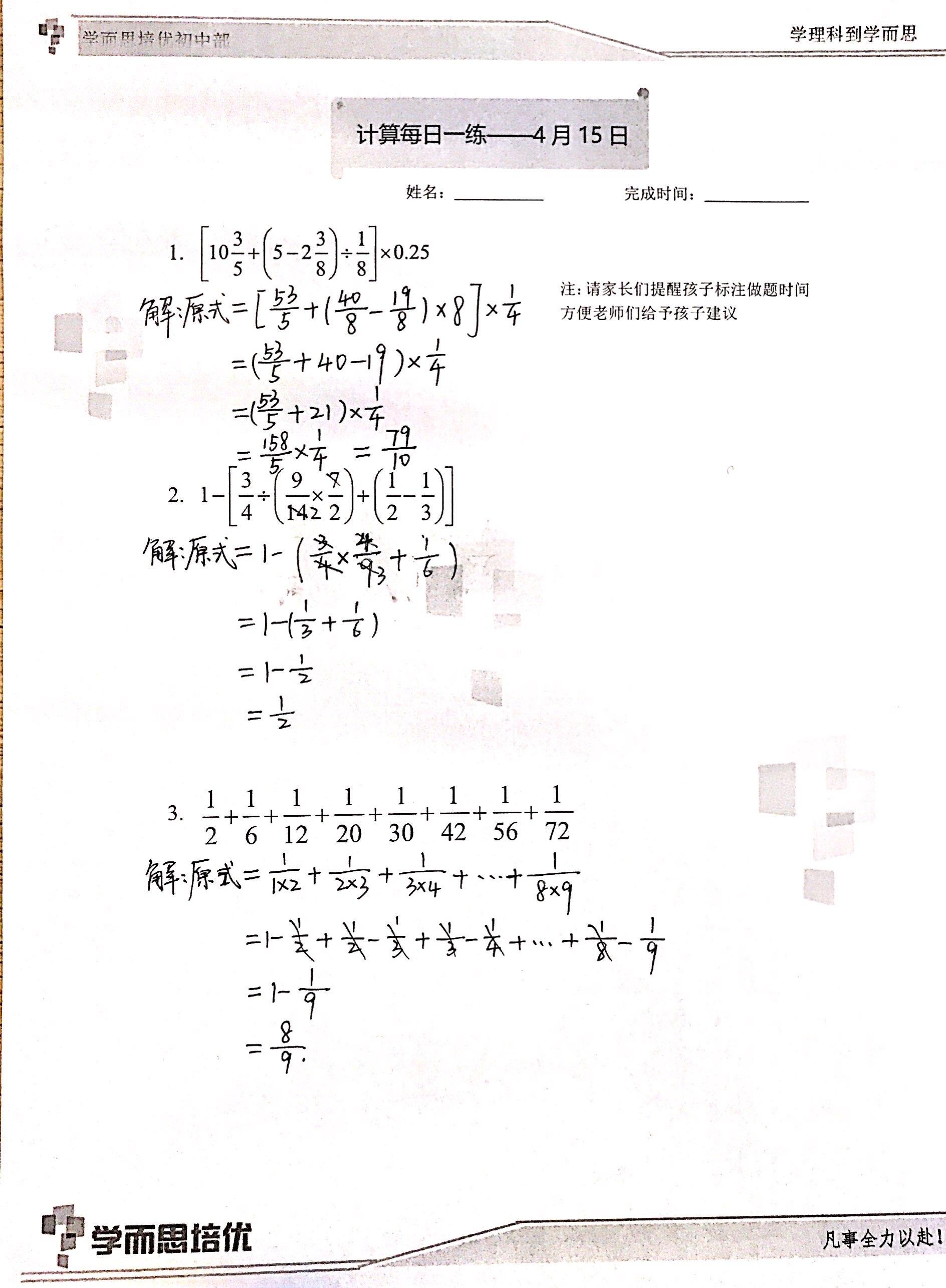 4.15答案.jpg