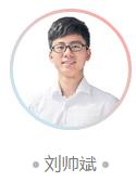 刘帅斌.png