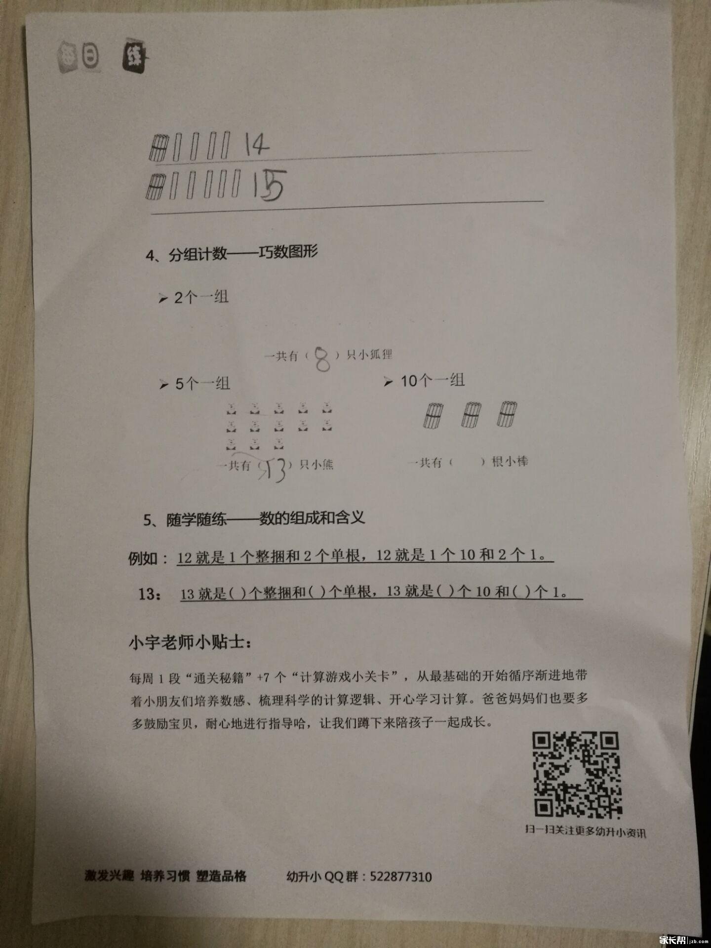 QQ图片20170418203453.jpg