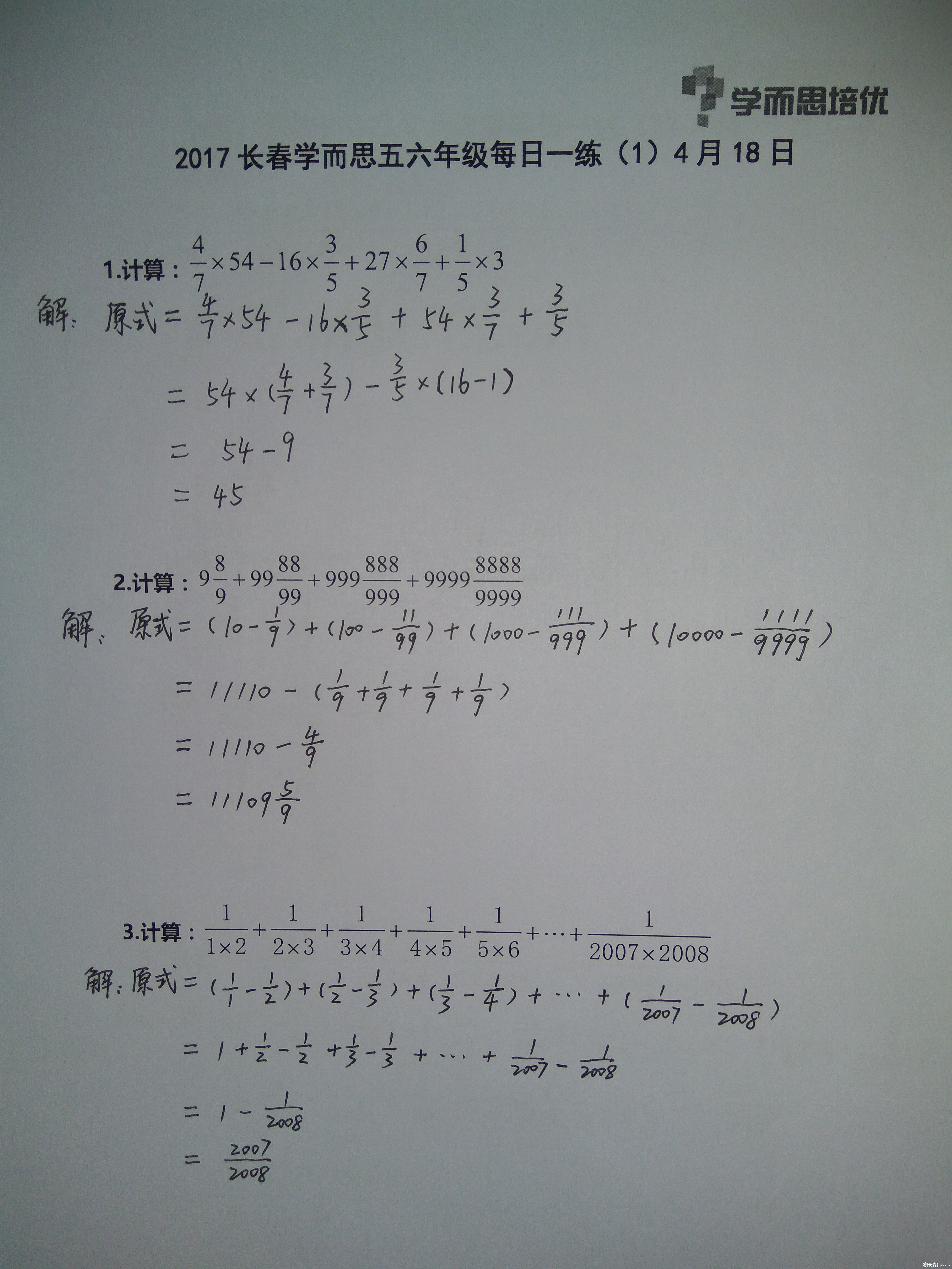 4.18解析.jpg
